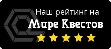 Отзывы на Квест в реальности Мгла-2 (Escape)